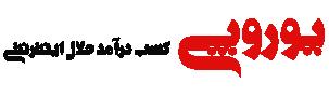 مرجع کسب درامد حلال اینترنتی